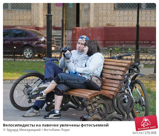 Купить «Велосипедисты на лавочке увлечены фотосъемкой», фото № 276808, снято 3 мая 2008 г. (c) Эдуард Межерицкий / Фотобанк Лори