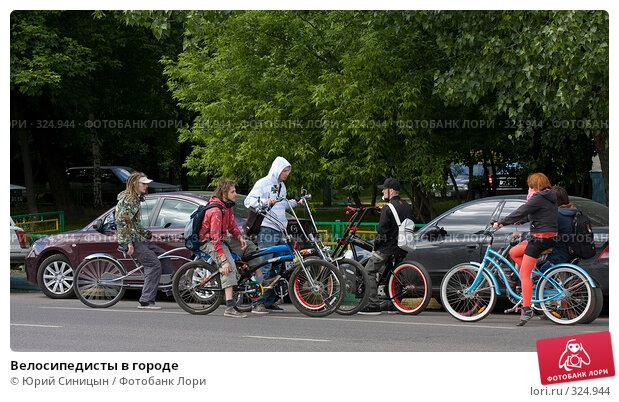 Велосипедисты в городе, фото № 324944, снято 31 мая 2008 г. (c) Юрий Синицын / Фотобанк Лори