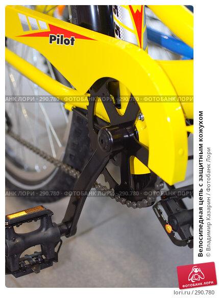 Велосипедная цепь с защитным кожухом, фото № 290780, снято 18 мая 2008 г. (c) Владимир Казарин / Фотобанк Лори