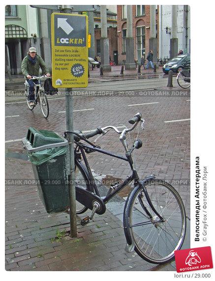 Велосипеды Амстердама, фото № 29000, снято 24 февраля 2007 г. (c) GrayFox / Фотобанк Лори