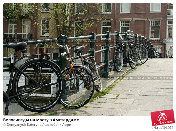 Велосипеды на мосту в Амстердаме, фото № 34072, снято 13 апреля 2007 г. (c) Demyanyuk Kateryna / Фотобанк Лори