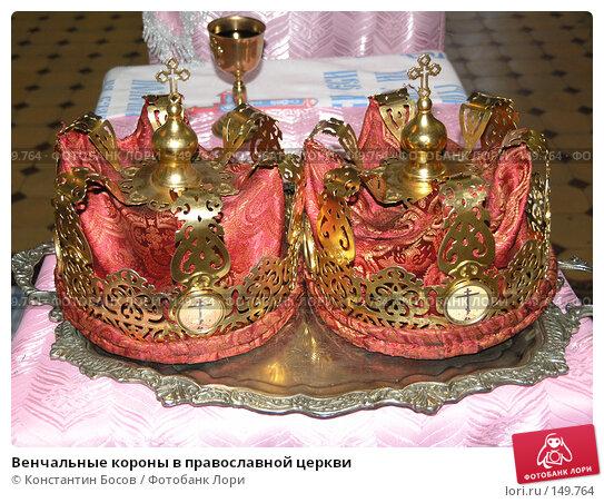 Венчальные короны в православной церкви, фото № 149764, снято 9 сентября 2007 г. (c) Константин Босов / Фотобанк Лори