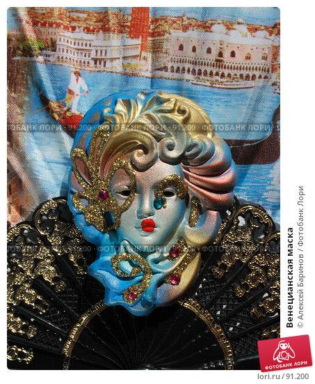 Венецианская маска, фото № 91200, снято 1 октября 2007 г. (c) Алексей Баринов / Фотобанк Лори