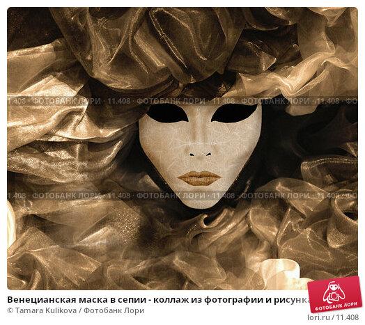 Венецианская маска в сепии - коллаж из фотографии и рисунка, заполнение фактурой рисовой бумаги, иллюстрация № 11408 (c) Tamara Kulikova / Фотобанк Лори