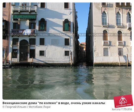 """Венецианские дома """"по колено"""" в воде, очень узкие каналы, фото № 179816, снято 23 сентября 2007 г. (c) Георгий Ильин / Фотобанк Лори"""