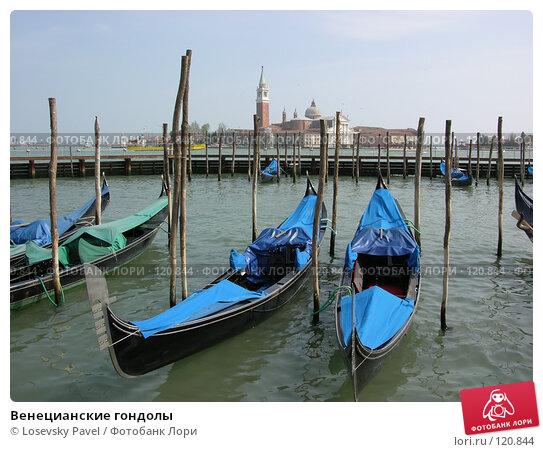 Венецианские гондолы, фото № 120844, снято 2 мая 2004 г. (c) Losevsky Pavel / Фотобанк Лори