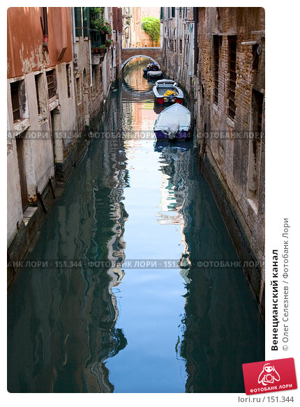 Венецианский канал, фото № 151344, снято 6 мая 2007 г. (c) Олег Селезнев / Фотобанк Лори