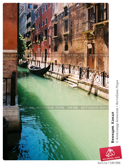 Венеция. Канал, эксклюзивное фото № 149996, снято 24 октября 2016 г. (c) Александр Алексеев / Фотобанк Лори