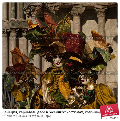 """Купить «Венеция, карнавал - двое в """"осенних"""" костюмах, колоннада на заднем плане», фото № 5452, снято 27 февраля 2006 г. (c) Tamara Kulikova / Фотобанк Лори"""