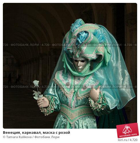 Венеция, карнавал, маска с розой, фото № 4720, снято 28 февраля 2006 г. (c) Tamara Kulikova / Фотобанк Лори