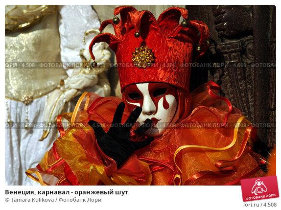 Венеция, карнавал - оранжевый шут, фото № 4508, снято 27 февраля 2006 г. (c) Tamara Kulikova / Фотобанк Лори
