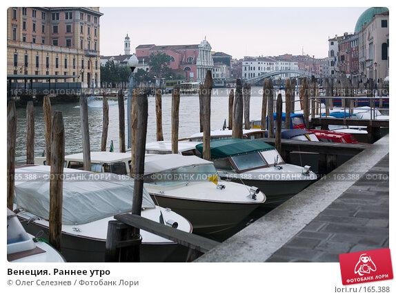 Купить «Венеция. Раннее утро», фото № 165388, снято 6 мая 2007 г. (c) Олег Селезнев / Фотобанк Лори
