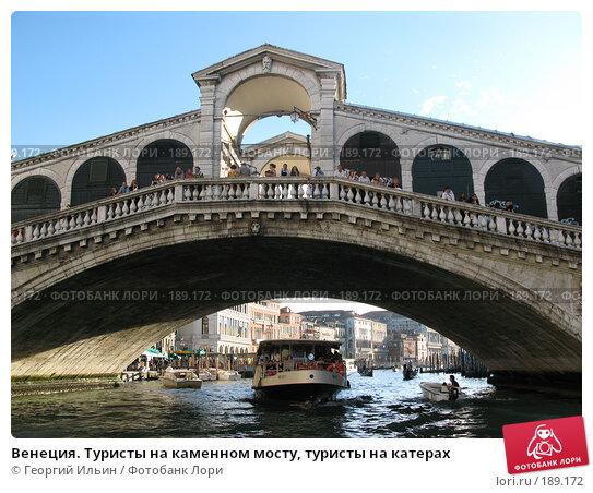 Венеция. Туристы на каменном мосту, туристы на катерах, фото № 189172, снято 23 сентября 2007 г. (c) Георгий Ильин / Фотобанк Лори