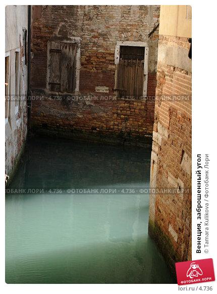 Купить «Венеция, заброшенный угол», фото № 4736, снято 27 февраля 2006 г. (c) Tamara Kulikova / Фотобанк Лори