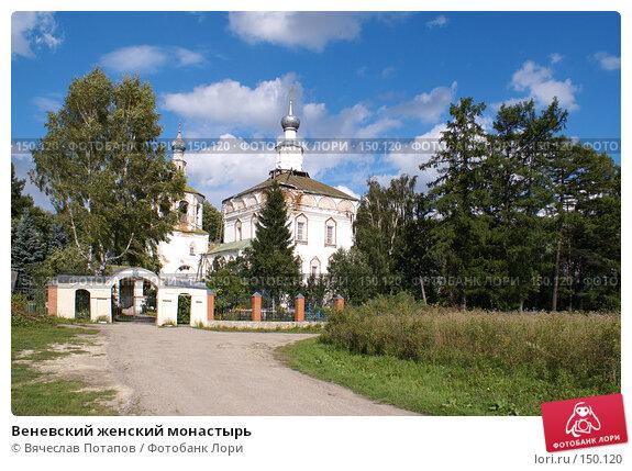 Веневский женский монастырь, фото № 150120, снято 26 августа 2006 г. (c) Вячеслав Потапов / Фотобанк Лори