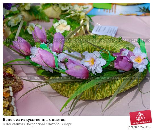 Купить «Венок из искусственных цветов», фото № 257316, снято 19 апреля 2008 г. (c) Константин Покровский / Фотобанк Лори