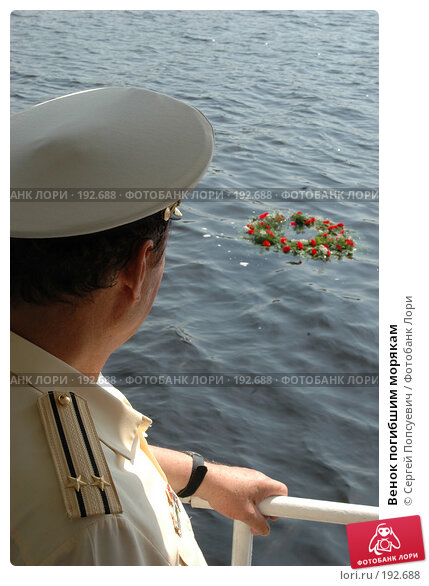 Венок погибшим морякам, фото № 192688, снято 31 июля 2005 г. (c) Сергей Попсуевич / Фотобанк Лори