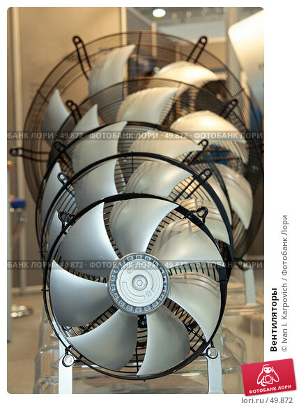 Вентиляторы, фото № 49872, снято 28 мая 2007 г. (c) Ivan I. Karpovich / Фотобанк Лори