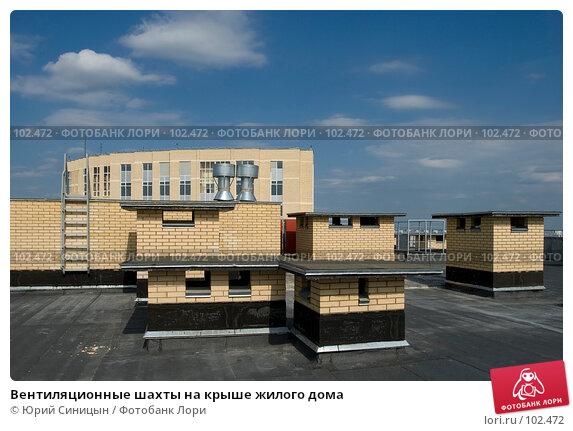 Вентиляционные шахты на крыше жилого дома, фото № 102472, снято 30 марта 2017 г. (c) Юрий Синицын / Фотобанк Лори