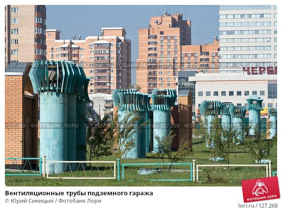 Купить «Вентиляционные трубы подземного гаража», фото № 127268, снято 26 сентября 2007 г. (c) Юрий Синицын / Фотобанк Лори