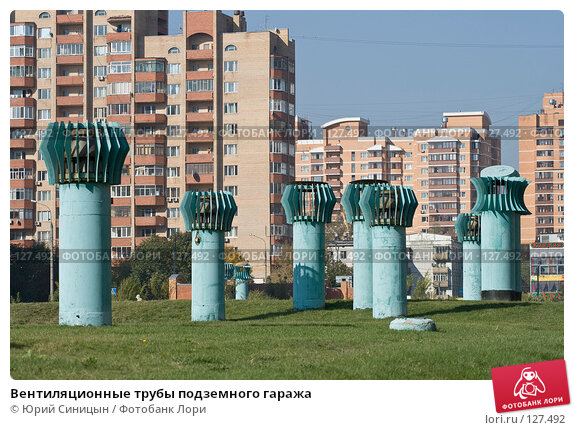 Купить «Вентиляционные трубы подземного гаража», фото № 127492, снято 26 сентября 2007 г. (c) Юрий Синицын / Фотобанк Лори