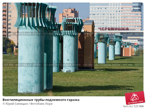 Вентиляционные трубы подземного гаража, фото № 127496, снято 26 сентября 2007 г. (c) Юрий Синицын / Фотобанк Лори