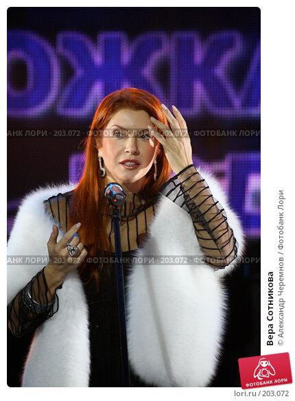 Вера Сотникова, фото № 203072, снято 3 декабря 2007 г. (c) Александр Черемнов / Фотобанк Лори