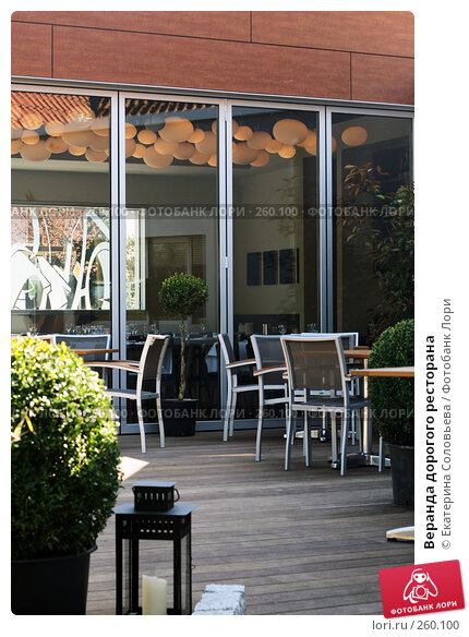 Купить «Веранда дорогого ресторана», фото № 260100, снято 23 апреля 2008 г. (c) Екатерина Соловьева / Фотобанк Лори