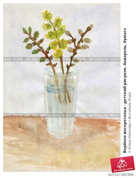Вербное воскресенье - детский рисунок. Акварель, бумага, иллюстрация № 247056 (c) Елена Киселева / Фотобанк Лори