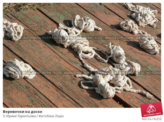 Веревочки на доске, эксклюзивное фото № 4212, снято 1 мая 2006 г. (c) Ирина Терентьева / Фотобанк Лори