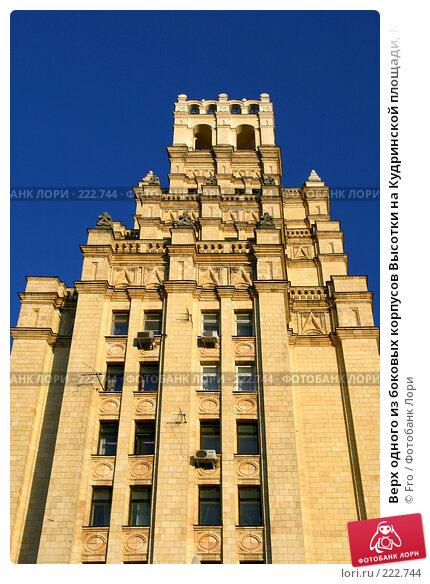 Купить «Верх одного из боковых корпусов Высотки на Кудринской площади, Москва», фото № 222744, снято 9 марта 2008 г. (c) Fro / Фотобанк Лори
