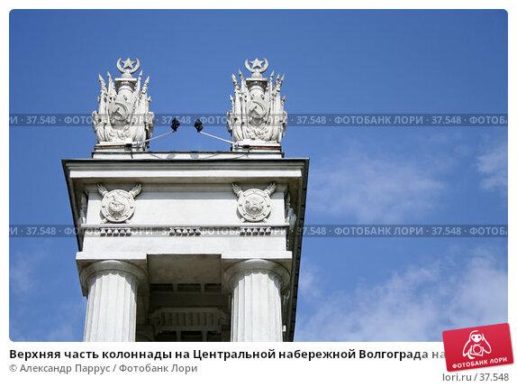 Верхняя часть колоннады на Центральной набережной Волгограда на фоне голубого неба с облаками, фото № 37548, снято 20 августа 2006 г. (c) Александр Паррус / Фотобанк Лори