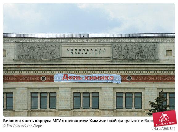 Верхняя часть корпуса МГУ с названием Химический факультет и барельефами, Москва, фото № 298844, снято 18 мая 2008 г. (c) Fro / Фотобанк Лори