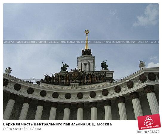 Купить «Верхняя часть центрального павильона ВВЦ, Москва», фото № 23372, снято 17 июля 2005 г. (c) Fro / Фотобанк Лори