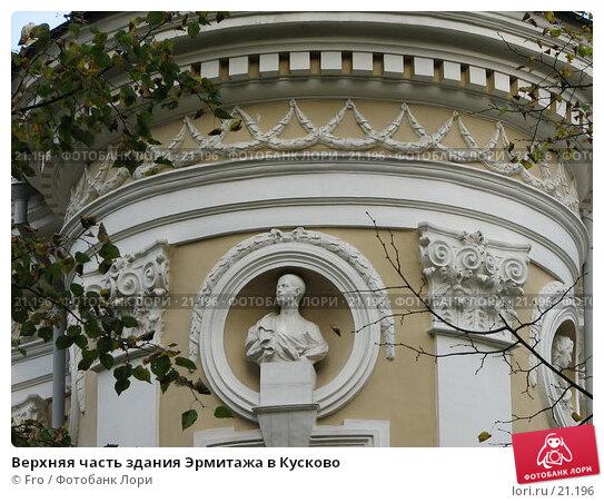 Верхняя часть здания Эрмитажа в Кусково, фото № 21196, снято 7 октября 2006 г. (c) Fro / Фотобанк Лори