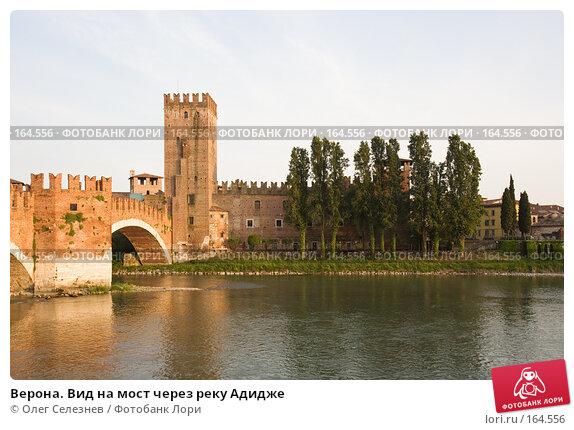 Верона. Вид на мост через реку Адидже, фото № 164556, снято 7 мая 2007 г. (c) Олег Селезнев / Фотобанк Лори
