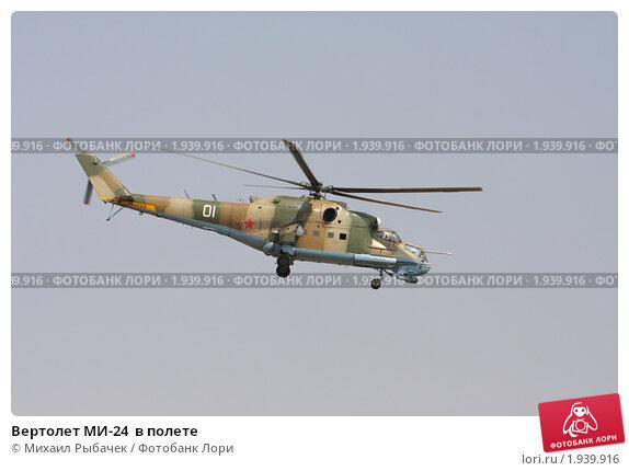 Купить «Вертолет МИ-24  в полете», фото № 1939916, снято 18 августа 2010 г. (c) Михаил Рыбачек / Фотобанк Лори