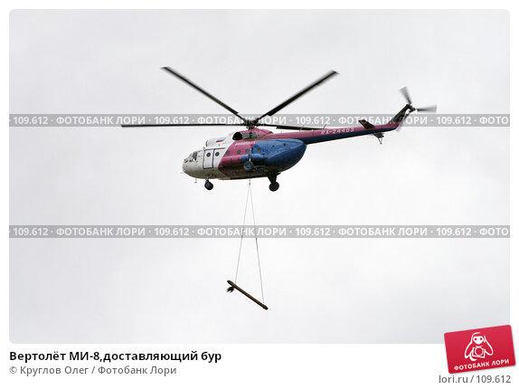 Вертолёт МИ-8,доставляющий бур, эксклюзивное фото № 109612, снято 26 мая 2007 г. (c) Круглов Олег / Фотобанк Лори