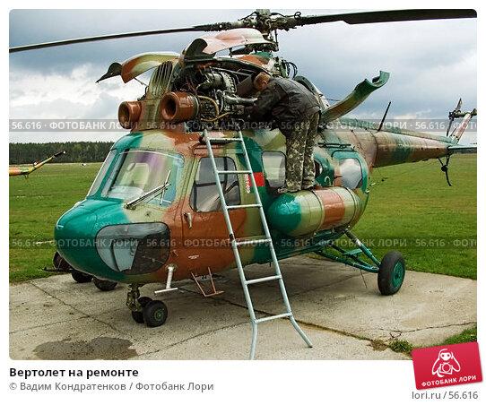 Купить «Вертолет на ремонте», фото № 56616, снято 24 апреля 2018 г. (c) Вадим Кондратенков / Фотобанк Лори