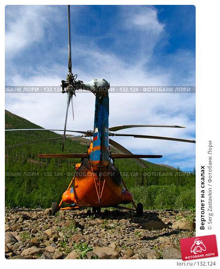 Купить «Вертолет на скалах», фото № 132124, снято 6 июля 2004 г. (c) Serg Zastavkin / Фотобанк Лори