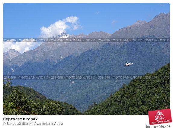 Вертолет в горах, фото № 259496, снято 21 сентября 2007 г. (c) Валерий Шанин / Фотобанк Лори