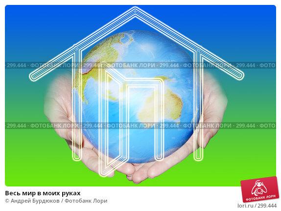 Весь мир в моих руках, фото № 299444, снято 16 сентября 2006 г. (c) Андрей Бурдюков / Фотобанк Лори