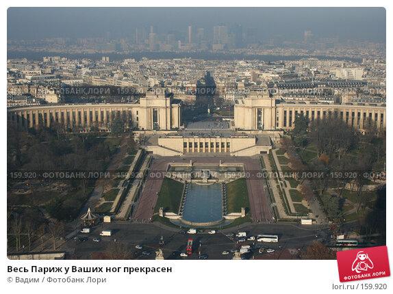 Весь Париж у Ваших ног прекрасен, фото № 159920, снято 20 декабря 2007 г. (c) Вадим / Фотобанк Лори