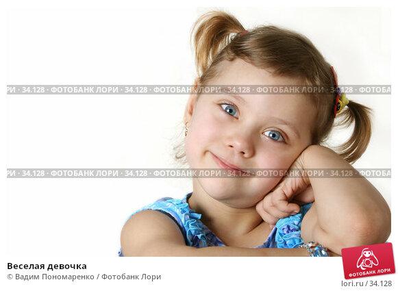 Веселая девочка, фото № 34128, снято 2 марта 2007 г. (c) Вадим Пономаренко / Фотобанк Лори