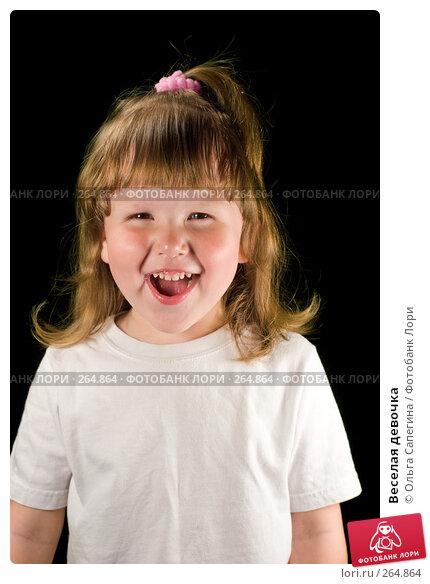 Веселая девочка, фото № 264864, снято 25 июня 2007 г. (c) Ольга Сапегина / Фотобанк Лори