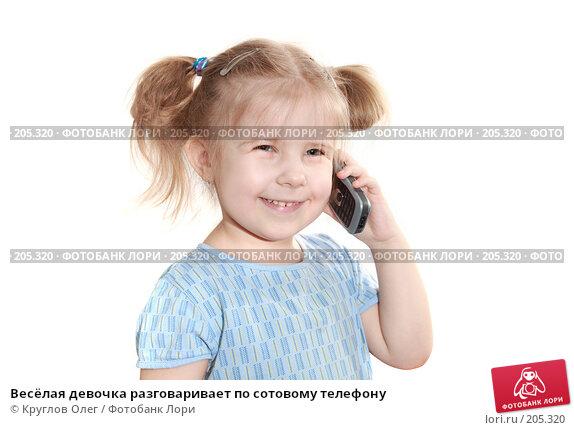 Весёлая девочка разговаривает по сотовому телефону, фото № 205320, снято 17 февраля 2008 г. (c) Круглов Олег / Фотобанк Лори