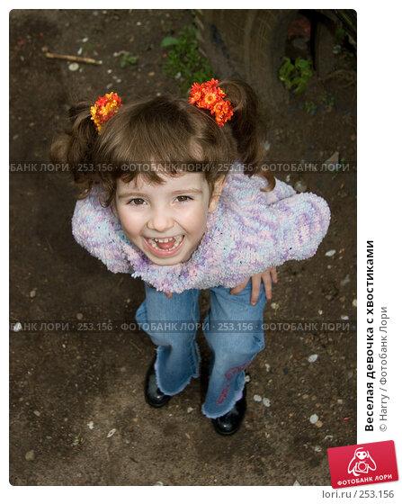 Веселая девочка с хвостиками, фото № 253156, снято 30 мая 2006 г. (c) Harry / Фотобанк Лори