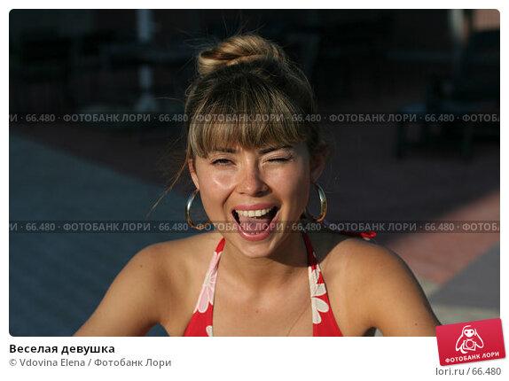 Веселая девушка, фото № 66480, снято 26 мая 2007 г. (c) Vdovina Elena / Фотобанк Лори