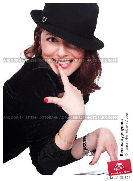 Купить «Веселая девушка», фото № 138824, снято 12 августа 2007 г. (c) hunta / Фотобанк Лори