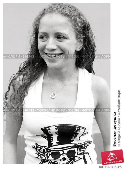 Веселая девушка, фото № 316392, снято 3 июня 2008 г. (c) Андрей Аркуша / Фотобанк Лори